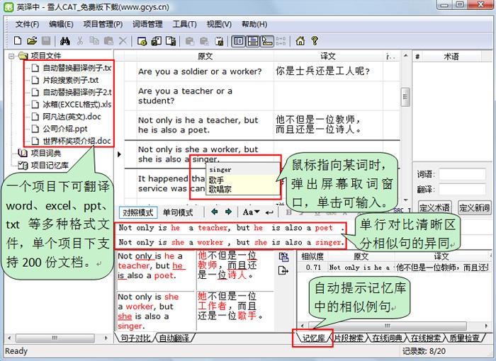 免费的计算机辅助翻译工具(CAT)